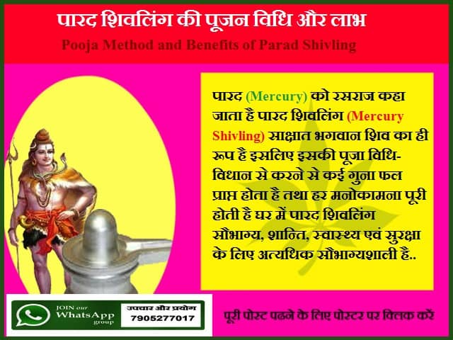 पारद शिवलिंग की पूजन विधि और लाभ-Pooja Method and Benefits of Parad Shivling