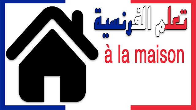 تعلم اللغة الفرنسية في البيت تعلم الكلمات وجمل الحديث بالنطق مترجمة للعربية à la maison