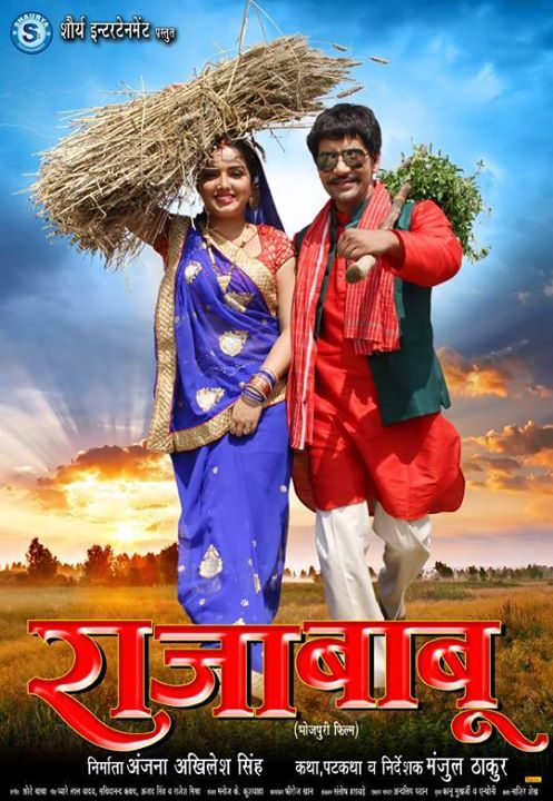 Bhojpuri upcoming movie of Amrapali Dubey, Sanjay Pandey, Monalisa bhojpuri movie Raja babu postar, HD wallaper, actress, actors, Release date