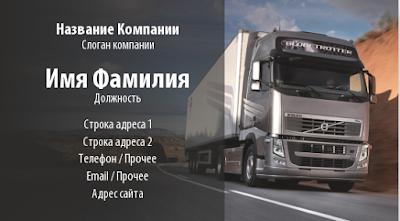 Визитка в Volvo трак