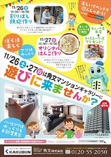 http://www.kakubun-mansion.com/leaflet/201611kakubun_event.pdf