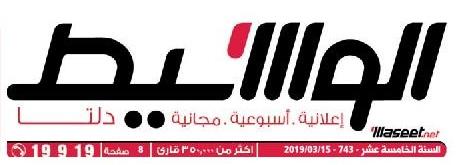 وسيط الدلتا عدد الجمعة 15 مارس 2019 م