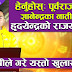 Astrologer Manish Sapkota Reads The Astrology of Hridayendra Shah