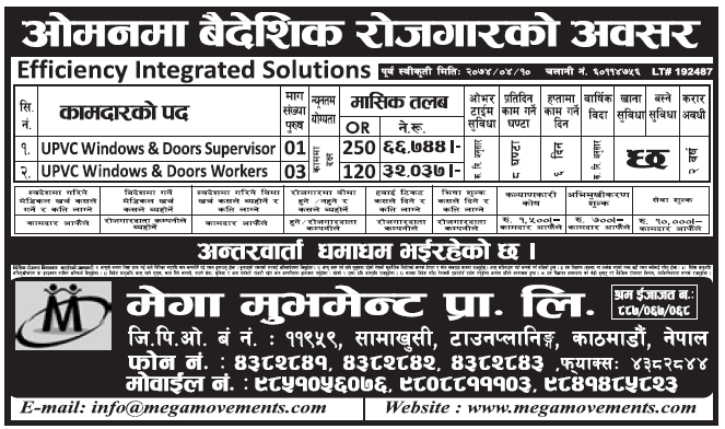 Jobs in OMAN for Nepali, Salary Rs 66,744