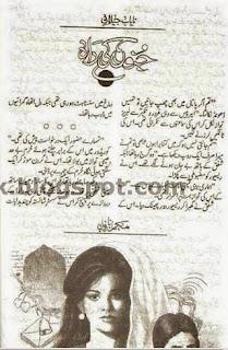 Junoon ki rah by Nayab Jilani Online Reading