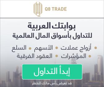 Q8trade خيارك الصحيح للدخول الى الاسواق العالميه مع وسيط مرخص وموثوق