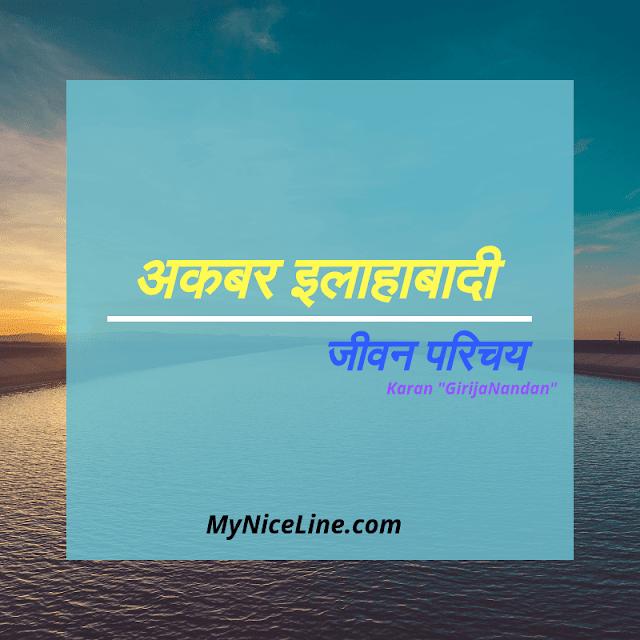 शायर अकबर इलाहाबादी का जीवन परिचय। अकबर इलाहाबादी की जीवनी | akbar allahabadi biography in hindi