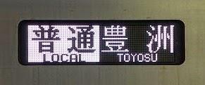 東武東上線 普通 豊洲行き 東武50070系行先