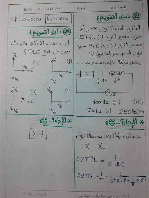 مسائل أختر الإجابة الصحيحة الفصل الرابع دوائر التيار المتردد فيزياء ثالثة ثانوي 8