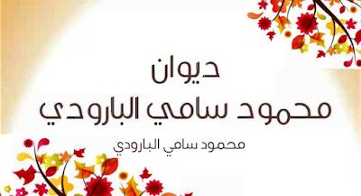 تحميل pdf ديوان محمود سامي البارودي