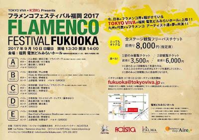 フラメンコフェスティバル福岡2017