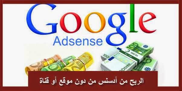 موقع للربح من حسابك في غوغل أدسنس بدون أن تمتلك موقع أو قناة على اليوتوب