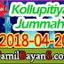 Kollupitiya Jummah Bayan 2018-04-20 By Ash-Sheikh Rifai (Rahmani)