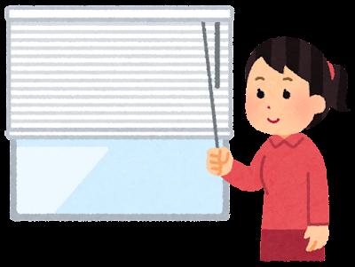 窓のブラインドの開閉のイラスト(開ける)