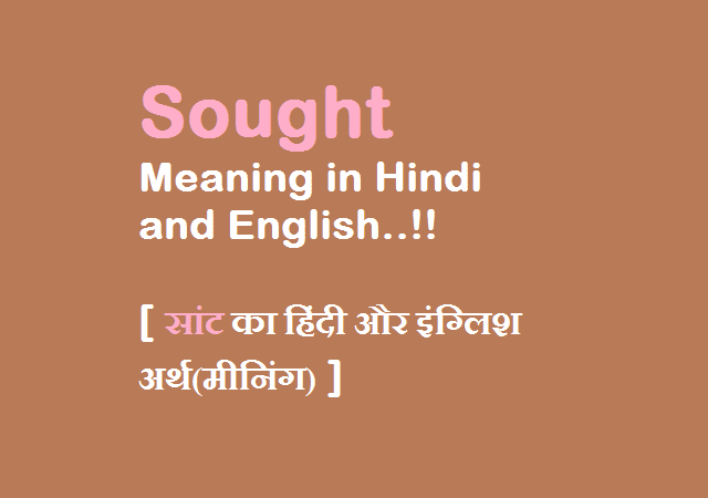 sought-meaning-in-hindi-english