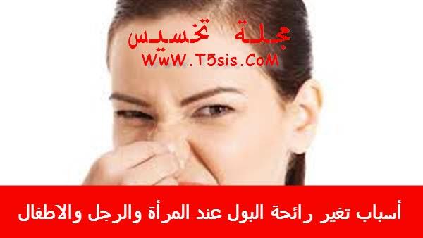 أسباب تغير رائحة البول