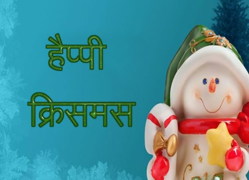 Christmas Greeting Image in Hindi