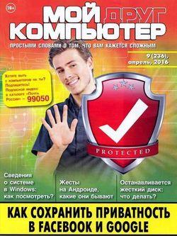 Читать онлайн журнал<br>Мой друг компьютер (№9 апрель 2016)<br>или скачать журнал бесплатно
