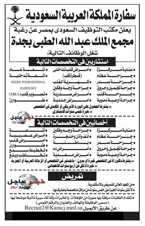 اعلان سفارة السعودية للمصريين بمجمع الملك عبدالله الطبى بجدة والتقديم الكترونى