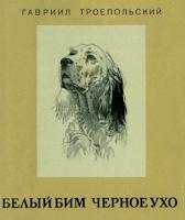belyj-bim-chernoe-uho-troepolskij
