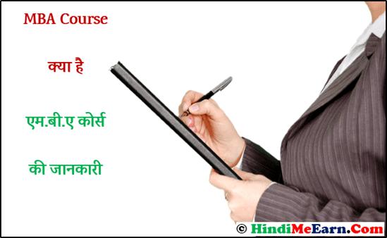 एम.बी.ए. (MBA) क्या होता है