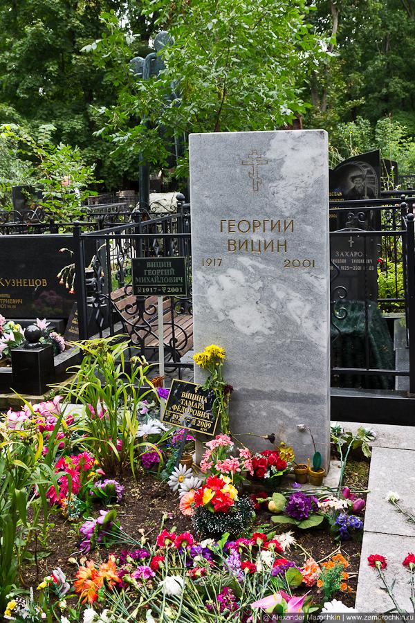 Могила Георгия Вицина на Ваганьковском кладбище