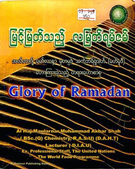 Galory of Ramadan F.jpg