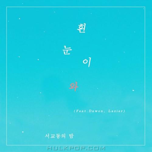 The Night of Seokyo – Fallin' Snow (feat.Dawon, Lazier) – Single