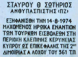 προτομή του Σωτήριου Σταύρου στην Καλαμάτα