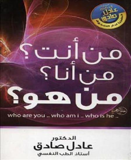 من انت؟ من انا؟ من هو؟