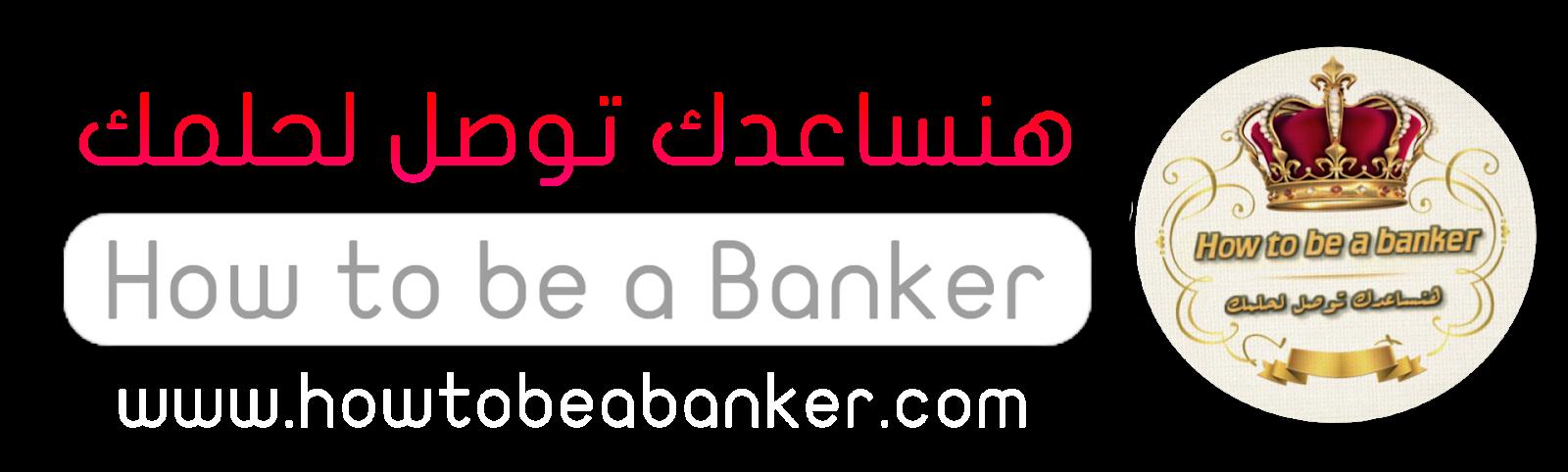 هنساعدك توصل لحلمك | How to be a Banker
