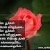 Tamil Kavithai | Love Failure Kavithai | Kadhal Kavithaigal
