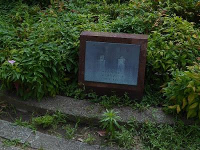 寄贈「恩愛」創業100周年記念 山文商事株式会社 平成2年5月吉日
