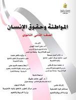تحميل كتاب المواطنة وحقوق الإنسان للصف الثانى الثانوى