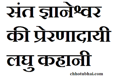 sant gyaneshvar hindi story