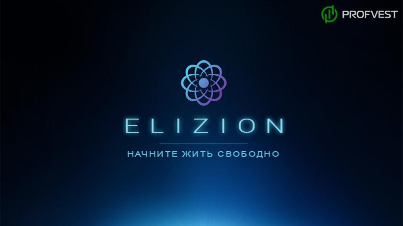 Наш выбор Elizion