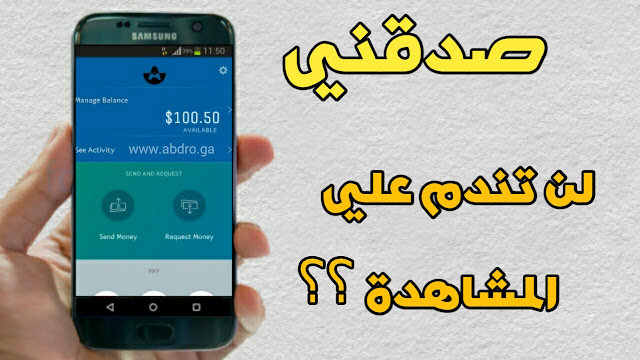 abdroid paypal
