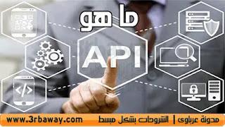 ماهو API؟ تعرف عليه ببساطة