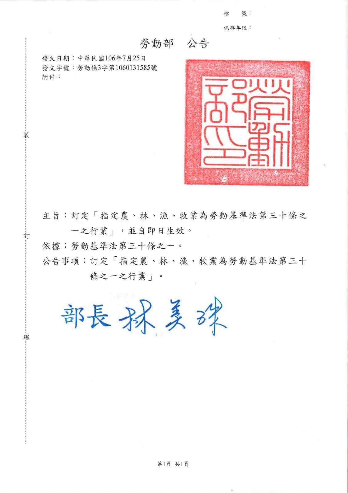 勞動部106年7月25日勞動條3字第1060131585號函