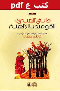تحميل كتاب الكوميديا الإلهية pdf دانتي اليجييرى (ثلاث أجزاء)