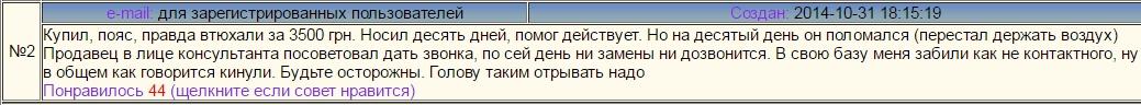 Air-disk отзыв
