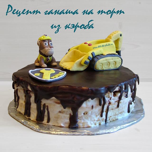 ганаш на торт из кэроба, покрытие на торт из кэроба, шоколад из кэроба, крепыш из щенячьего патруля из мастики, крепыш и бульдозер из мастики, шоколад для аллергика на торт, как украсить торт кэробом, торт щенячий патруль