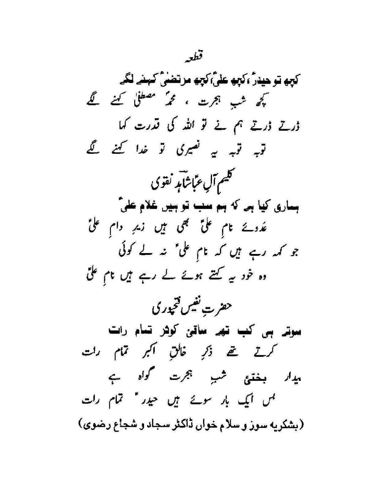 Dast Basta By Bano Qudsia Pdf Free Download - The Library Pk