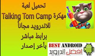 تحميل لعبة توم كامب Talking Tom Camp Apk مهكرة للاندرويد برابط مباشر، تحميل لعبة توم كامب مهكرة, talking tom camp hack apk، تنزيل تهكير لعبة tom camp، download tom camp hack apk، تحميل لعبة توم كامب برابط مباشر مثل ميديا فير،تنزيل لعبة talking tom camp مهكرةتحميل لعبة tom camp مهكرة،talking tom camp hack apk،تحميل tom camp مهكرة،tom camp مهكرة apk،تحميل لعبة talking tom camp،تحميل talking tom camp مهكرة،talking tom camp تحميل،