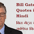 बिल गेट्स कि सफलता के 51 महान विचार  | Bill Gates Success Quotes In Hindi