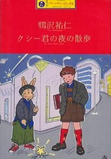 クシー君の夜の散歩 [Kushii-kun no Yoru no Sanpo]