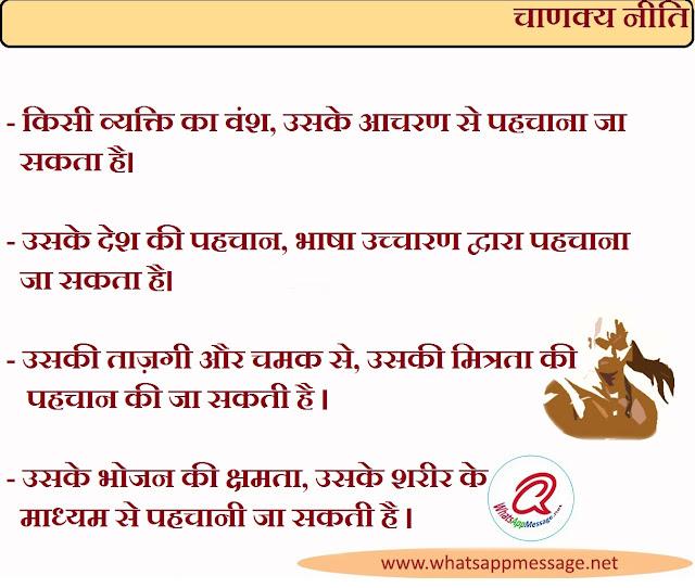 Chankya-niti-for-Character-image