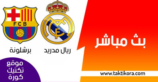 مشاهدة مباراة ريال مدريد وبرشلونة بث مباشر اليوم 27-02-2019 كأس ملك إسبانيا
