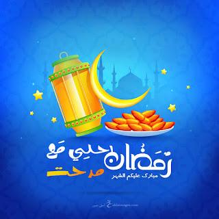 صور رمضان احلى مع مدحت