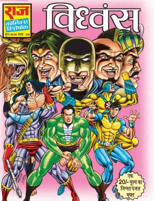 विध्वंश : नागराज कॉमिक्स पीडीऍफ़ पुस्तक हिंदी में  | Vidwans : Nagraj Comics In Hindi PDF Free Download